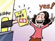 连云港落户需有房产证 部分小公寓可迁户口