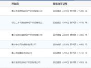 9月27日主城26项目获预售证 龙湖景粼玖序推新