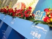 国匠巨著 大境将呈 | 中南·漫悦湾营销中心盛装公开