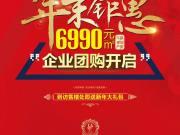 恒盛·城中央:年末钜惠,现房6990元/㎡起!