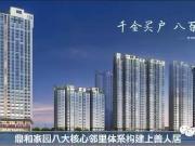 鼎和家园八大核心邻里体系 构建西宁上善人居!