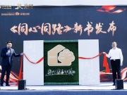 """""""美好京津冀"""" 2018绿地集团京津冀区域发布会盛大举行"""