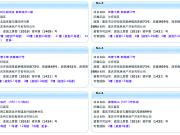 9月26日重庆主城15项目获预售证 万科十七英里推新盘