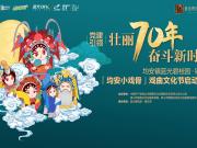 ?2019年均安镇蓝光碧桂园·锦泷湾戏曲文化节拉开序幕!