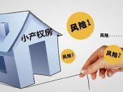 房产资讯:什么叫小产权房,购买风险在哪里?