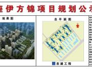 西宁金座伊方锦项目规划公示 将配建一个幼儿园