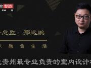 """贵阳设计师- 知名设计师""""邢远鹏"""" 十大设计师"""