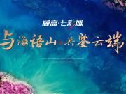 七彩城[云端系]样板,8月10日盛大开放!