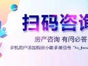 【大拜年】饶阳泰华·旭景城恭祝搜狐焦点网友及衡水市民新春快乐