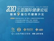 2020三亚国际健康论坛暨第九届石药健康沙龙圆满举行