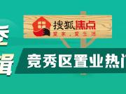 春日寻房季 置业推荐特辑 竞秀区置业热门区域项目一览