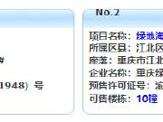 12月7日重庆主城3个项目获预售证 绿地海外滩推二期5组团