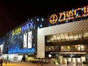 腾讯联手苏宁京东融创 四巨头340亿入股万达