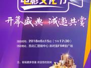 金麦加·西北汇电影文化节开幕盛典邀您共赏