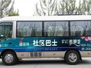 宏江·翡翠湾社区巴士正式开通,赴一场开往樱花公园之旅!