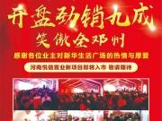 1月5日,开盘劲销九成,15-60㎡鎏金商铺,敬谢全邓州!