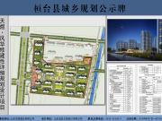 柳泉北路上,又有两家桓台全新楼盘项目规划出炉