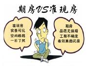 衡水泰华·雅清苑:期房永远给不了准现房的安全感