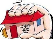 猫腻难玩 二手房将纳入全国房地产市场统一管理