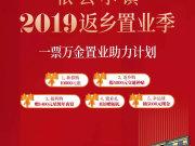 依云小镇2019返乡置业季——一票万金置业助力计划