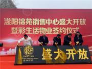 【滏阳锦苑】销售中心盛大开放 暨彩生活物业签约仪式