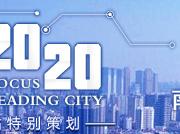 读城2020|等来了机场线 玉洞终于不用蹭五象热度?