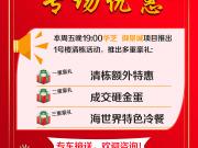 华芝·御景城&兴家房产&搜狐焦点团购会专场于周五19:00