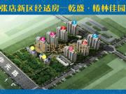 淄博最后一个经济适用住房项目乾盛春林佳园二期已盖到地上12层