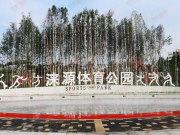 涞源县新添休闲好去处 体育公园7月24日正式开园