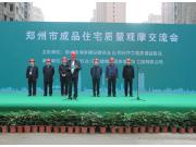 郑州市成品住宅质量观摩交流会在正商华庭圆满揭幕