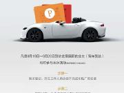 金宸国际|贴车贴获一个月地下停车场免费使用体验