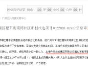 """投资54亿!上海升龙拿下黄埔""""小周庄""""旧改项目"""