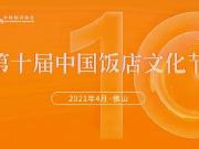 荣盛酒店跃居2021中国酒店集团规模24位