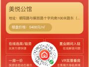 美悦公馆 线上营销中心