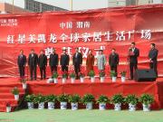 热烈祝贺海兴国际红星美凯龙全球家居生活广场 奠基仪式圆满成功