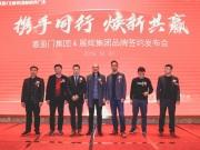 热烈祝贺喜盈门建材家具广场落户郴州!