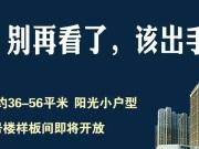 鼎安名城财富公寓阳光小户型 装修品质再升级!
