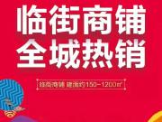 【兴业玉兰花园】南区沿街商铺全城热销!恭迎品鉴