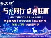 与光同行 点亮桂林|2021年春天颂灯光音乐节,即将火热开启