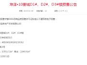预售公示:坤泽•10里城D1#、D2#、D3#楼获预售证