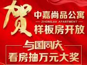 中嘉置业花园公寓均价16.8万/套?看样板房还抽万元奖!