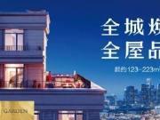 【以爱之名·为爱筑家】碧桂园·天御520购房节全城告白