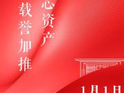 续写热销传奇   京徽·翡翠滨江,1月1日,众望加推!