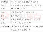 君悦海湾B02-04(之二)地块获建设工程项目规划核实证明书