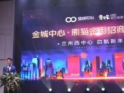 金城中心熊猫金街招商发布盛典隆重启幕