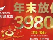 【聚福花园】建面115-153㎡,3980元/㎡