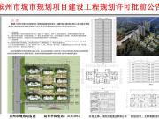 滨州天泰·御园建设工程规划许可批前公告