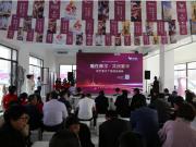 """佳汇摩尔广场项目成功举办""""爱在摩尔,共创繁华""""招商盛典活动"""