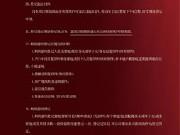 均价12100元/㎡!金宇云水山居销售方案公示,门槛30万