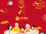 五岭国际3月2日元宵节工程进度